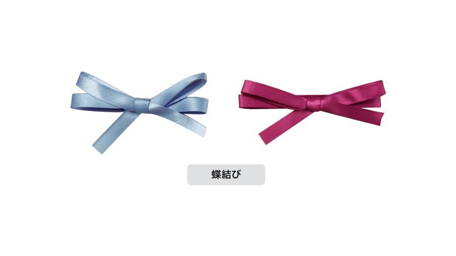 各種リボン結びの2目の画像