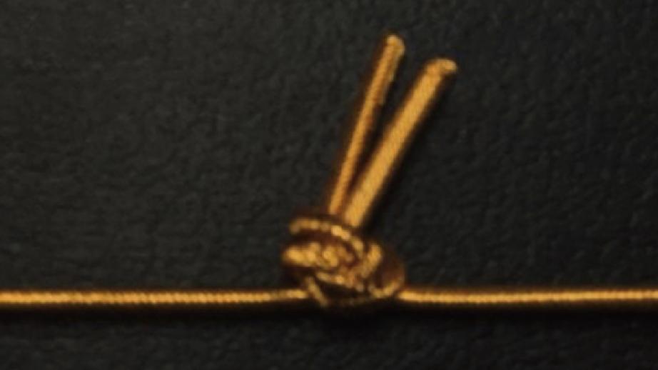 1重1束結びの2目の画像