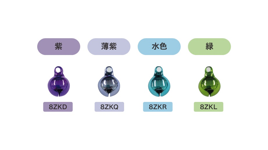 真空メッキ(カラー)2.5分(8mm)サイズの2目の画像
