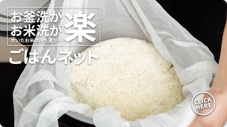 お釜洗が楽 お米洗が楽 ごはんネット